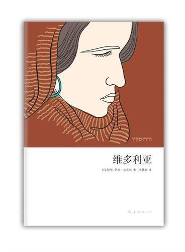 维多利亚(一个犹太家族的百年秘史,一个传奇女子的悲欢一生)