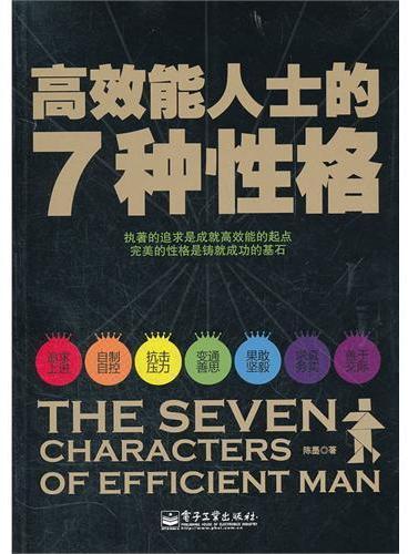 高效能人士的7种性格——高效能人士虔诚信奉的真道理