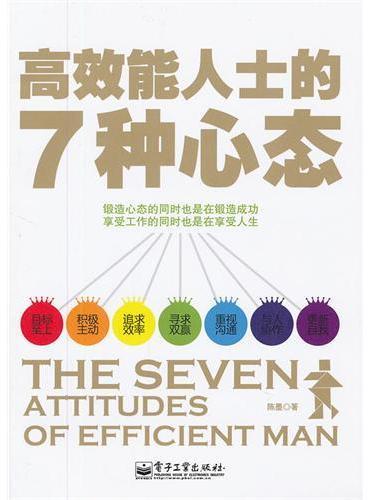 高效能人士的7种心态——高效能人士严格遵守的铁定律