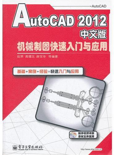 AutoCAD 2012中文版机械制图快速入门与应用(含DVD光盘1张)