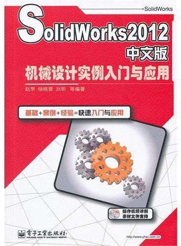 SolidWorks2012中文版机械设计实例入门与应用(含DVD光盘1张)