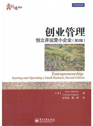 创业管理:创立并运营小企业(第2版)