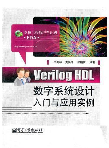 Verilog HDL数字系统设计入门与应用实例