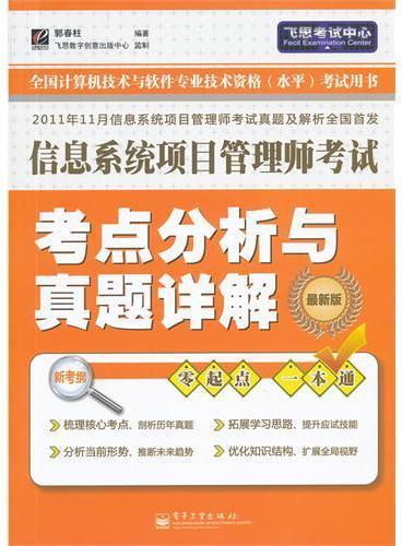信息系统项目管理师考试考点分析与真题详解(最新版)