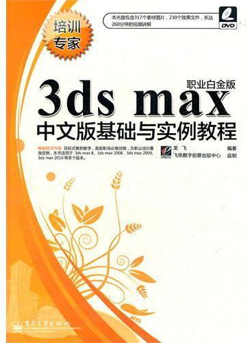 3ds max中文版基础与实例教程(职业白金版)(含DVD光盘1张)