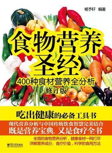 食物营养圣经:400种食材营养全分析(修订版)