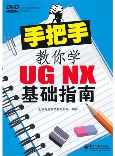 手把手教你学UG NX基础指南(含DVD光盘1张)