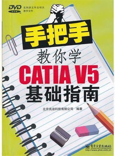 手把手教你学CATIA V5基础指南(含DVD光盘1张)