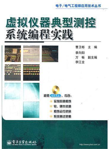 虚拟仪器典型测控系统编程实践(含DVD光盘1张)