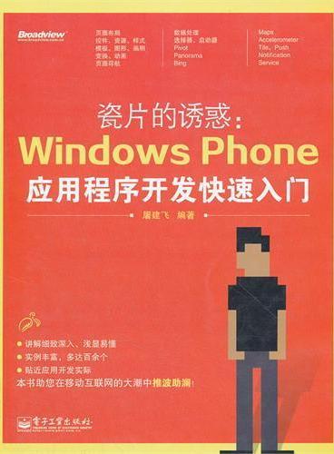 瓷片的诱惑:Windows Phone应用程序开发快速入门(真正适合Windows Phone开发几乎没有任何基础的人的入门书)