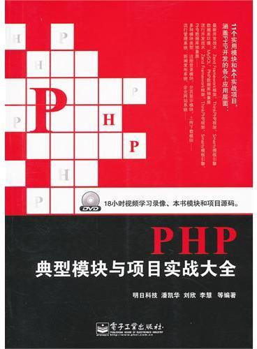 PHP典型模块与项目实战大全(含DVD光盘1张)