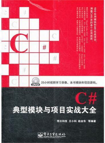 C#典型模块与项目实战大全(含DVD光盘1张)