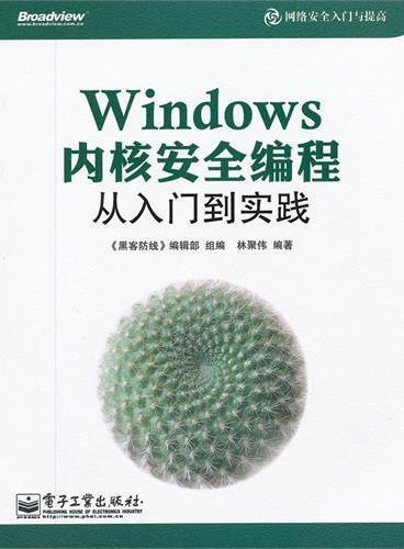 Windows内核安全编程从入门到实践