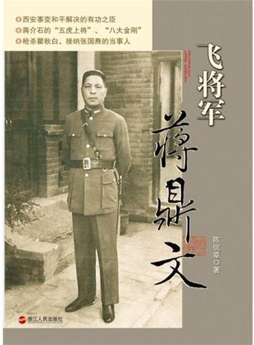 飞将军蒋鼎文