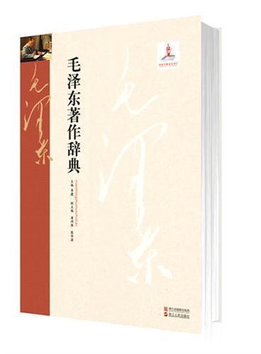 毛泽东著作辞典