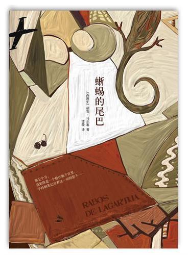 蜥蜴的尾巴(诺奖得主略萨心目中最优秀的西班牙作家!塞万提斯奖得主!最疼痛的西语小说)