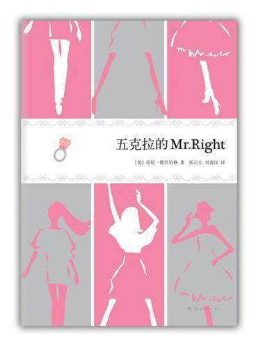 """五克拉的Mr.Right(《穿prada的女魔》作者劳伦o薇丝伯格最新力作:""""狩猎男人指南""""!)"""