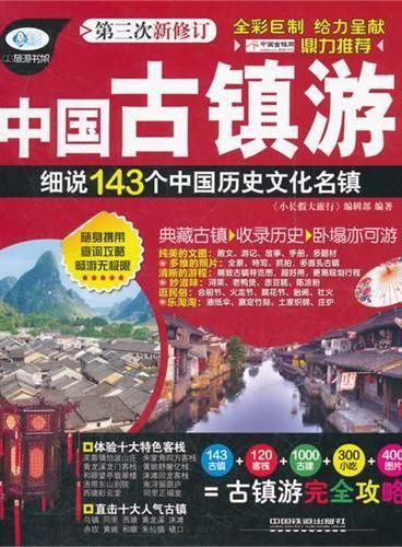 中国古镇游:细说143个中国历史文化名镇(送旅游大礼包)
