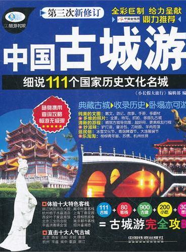 中国古城游:细说110个国家历史文化名城(送旅游大礼包)