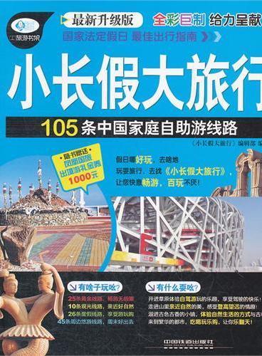 105条中国家庭自助游线路(送旅游大礼包)