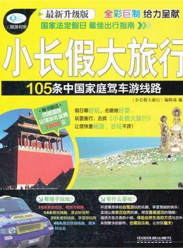 105条中国家庭驾车游线路(送旅游大礼包)