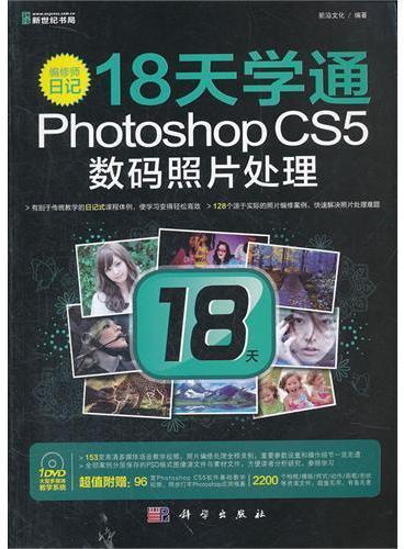 编修师日记-18天学通Photoshop CS5数码照片处理(DVD)