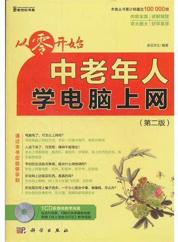 从零开始-中老年人学电脑上网(第二版)(CD)