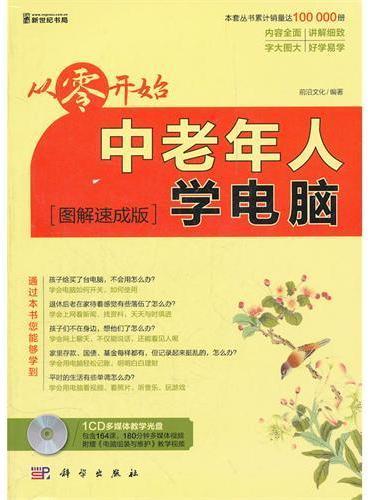 从零开始-中老年人学电脑(图解速成版)(CD)