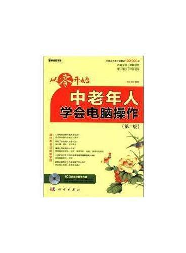 从零开始-中老年人学会电脑操作(第二版)(CD)
