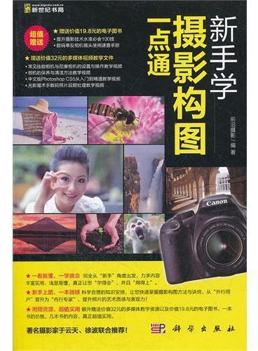 新手学摄影构图一点通(DVD)