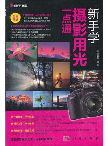 新手学摄影用光一点通(DVD)