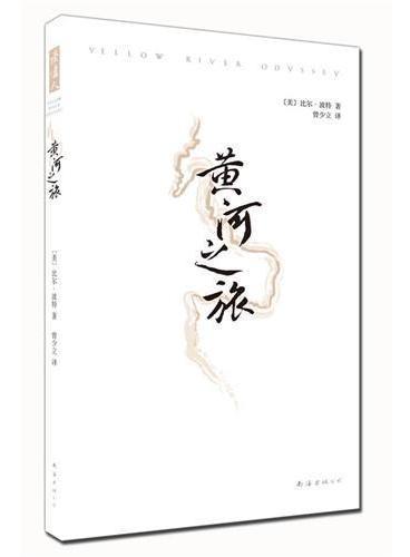 黄河之旅(比尔.波特亲笔签名,《空谷幽兰》作者比尔.波特最新力作,深度对话中华母亲河,走五千里路,追溯五千年黄河文明)