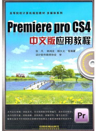 (教材)Premiere Pro CS4中文版应用教程
