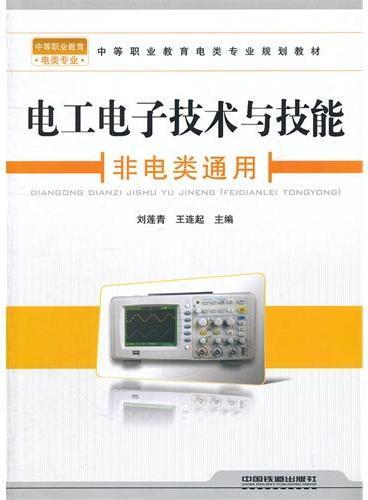 (教材)电工电子技术与技能(非电类通用)