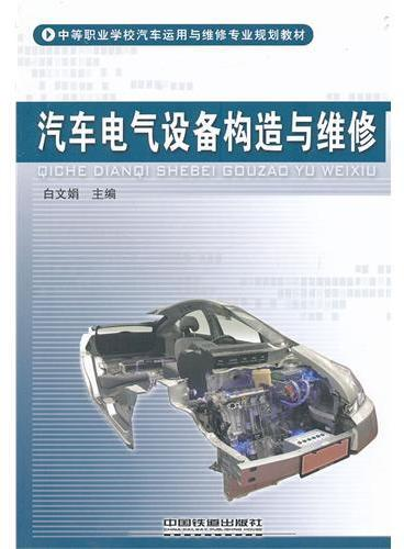 (教材)汽车电气设备构造与维修