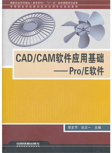 (教材)CAD/CAM软件应用基础——Pro/E软件