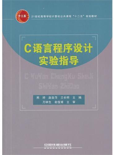 (教材)C语言程序设计实验指导