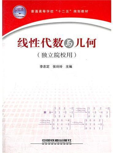 (教材)线性代数与几何(独立院校用)