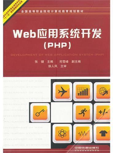 (教材)Web应用系统开发(PHP)