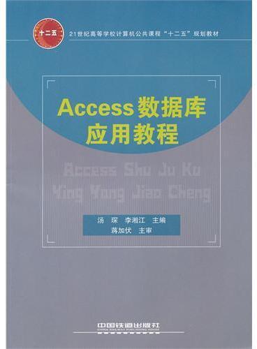 (教材)Access数据库应用教程