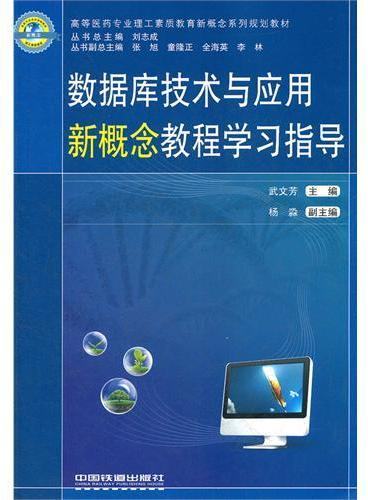 (教材)数据库技术与应用新概念教程学习指导