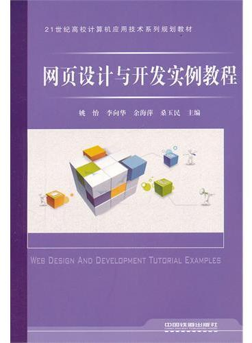 (教材)网页设计与开发实例教程