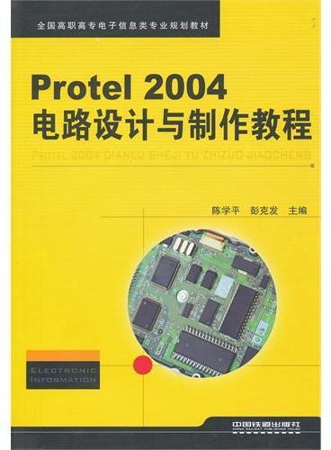 (教材)Protel 2004电路设计与制作教程
