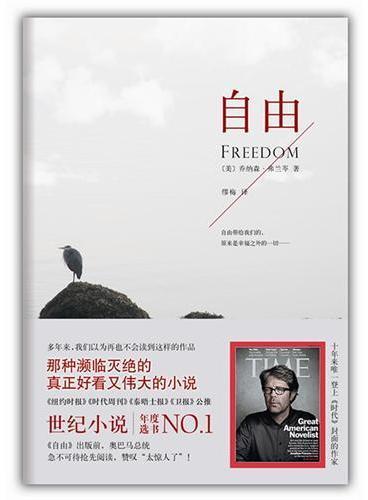 自由(像《百年孤独》一样的世纪之书,一部真正好看又伟大的小说!)