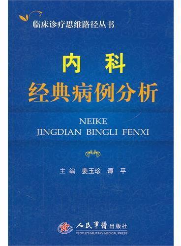 内科经典病例分析 临床诊疗思维路径丛书