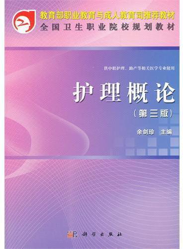 护理概论(第三版)(中职)