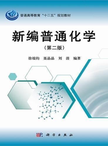 新编普通化学(第二版)