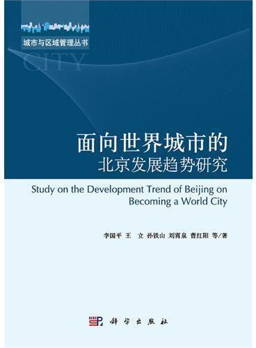 面向世界城市的北京发展趋势研究
