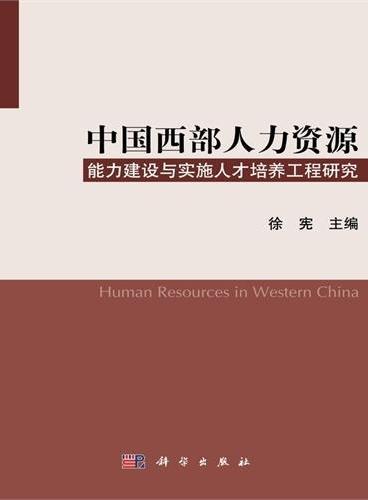 中国西部人力资源能力建设与实施人才培养工程研究