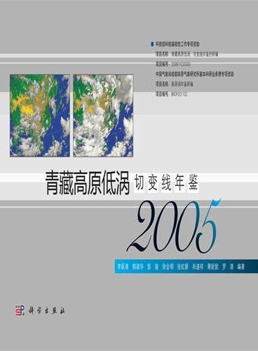 青藏高原低涡切变线年鉴(2005)